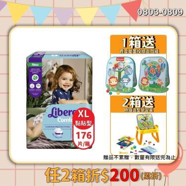 (送玩具)麗貝樂 嬰兒黏貼型紙尿褲/尿布 6號(XL22片x8包/箱)