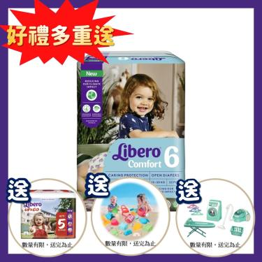 (送玩具2個&褲型1包)麗貝樂 嬰兒黏貼型紙尿褲/尿布 6號(XL22片x8包x2箱)