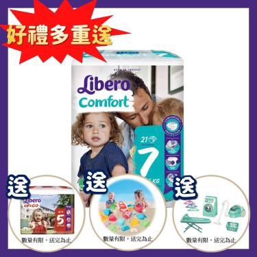 (送玩具2個&褲型1包)麗貝樂 嬰兒黏貼型紙尿褲/尿布 7號(XXXL21片x6包x2箱)