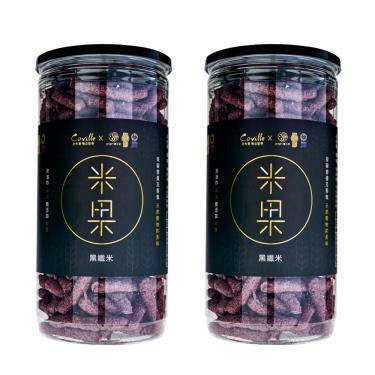 可夫萊精品堅果 黑纖米米果80g*2(廠送)