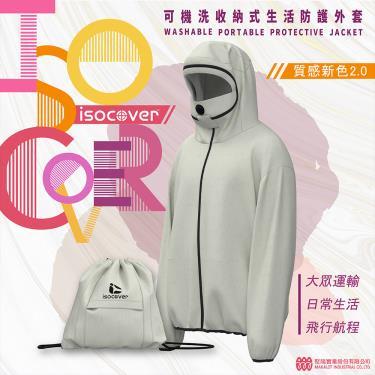 isocover聚陽 專利可拆式面罩生活防護外套(L)乳白色 可收納