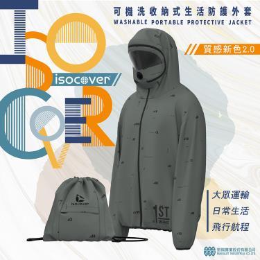 isocover聚陽 專利可拆式面罩生活防護外套(M)莫蘭迪綠 可收納