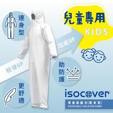 聚陽 隔離衣 P1/L1等級防護-連身型單件入(兒童)