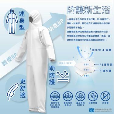 聚陽 隔離衣 P1/L1等級防護-連身型單件入(L號)