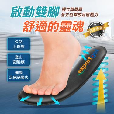 Expertgel樂捷 複合式獨立筒凝膠鞋墊(EU35) 廠送