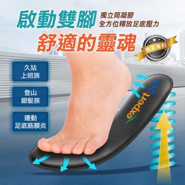 Expertgel樂捷 複合式獨立筒凝膠鞋墊(EU45) 廠送