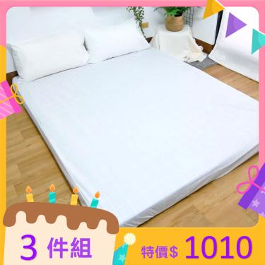 TENNLIFE (標準)雙人床墊潔護套 (廠送)