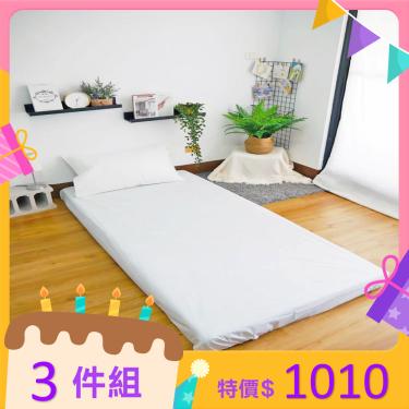 TENNLIFE (標準)單人床墊潔護套(廠送)