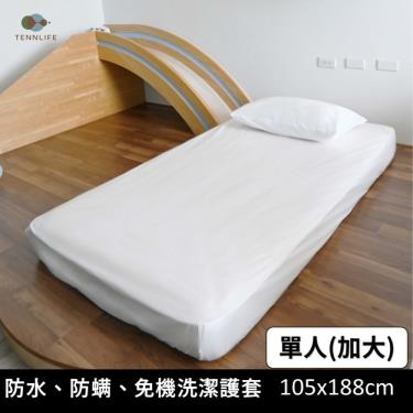 TENNLIFE (加大)單人床墊潔護套(廠送)