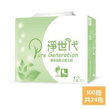 淨世代 環保抽取衛生紙100抽x12包x2串/組-廠送