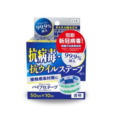 日本製 抗病毒透明保護貼膜 50mm*10m 全天候 阻斷病毒
