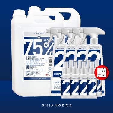 Shiangers香爵 75%酒精 食品級植物乙醇 4L*2(贈空瓶500ml*4+90ml*8) 廠送