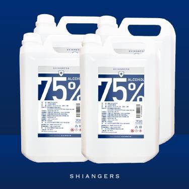 Shiangers香爵 75%酒精 食品級植物乙醇 4L*4 廠送