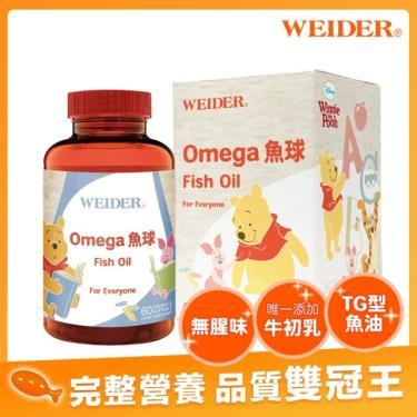 WEIDER威德 Omega魚球60顆/瓶