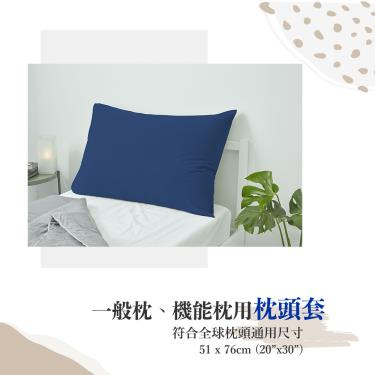 Dpillow 針織枕頭套 經典機能好鋅枕 (寶藍色)  廠送
