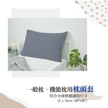 Dpillow 針織枕頭套 經典機能好鋅枕 (灰藍色) 廠送
