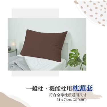 Dpillow 針織枕頭套 經典機能好鋅枕 (咖啡色)  廠送