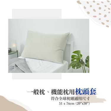 Dpillow 針織枕頭套 經典機能好鋅枕 (卡其灰色)  廠送