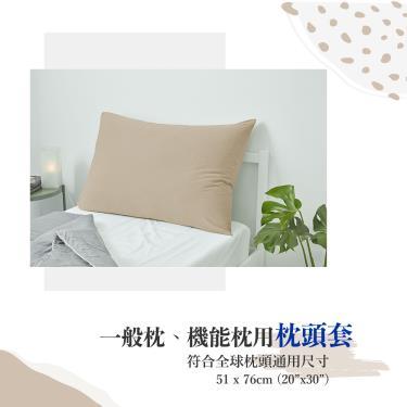 Dpillow 針織枕頭套 經典機能好鋅枕 (卡其色)  廠送