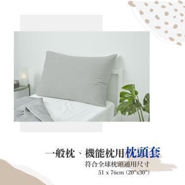 Dpillow 針織枕頭套 經典機能好鋅枕 (鐵灰色) 廠送