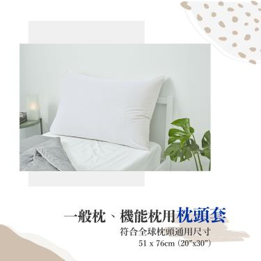 Dpillow 針織枕頭套 經典機能好鋅枕 (白色)  廠送