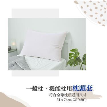 Dpillow 針織枕頭套 經典機能好鋅枕 (象牙白)  廠送