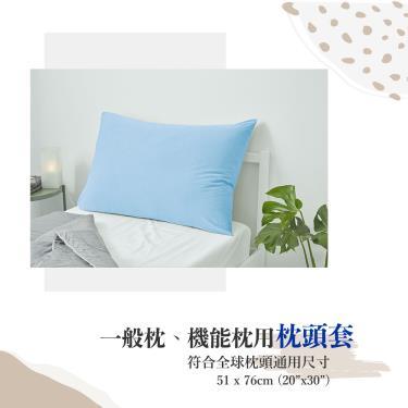 Dpillow 針織枕頭套 經典機能好鋅枕 (天空藍)  廠送