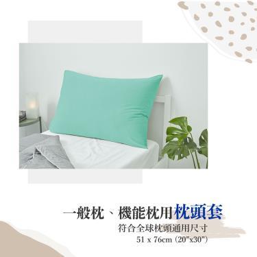 Dpillow 針織枕頭套 經典機能好鋅枕 (薄荷綠) 廠送