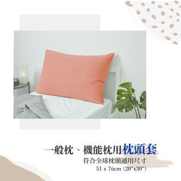 Dpillow 針織枕頭套 經典機能好鋅枕 (桃橘色)  廠送