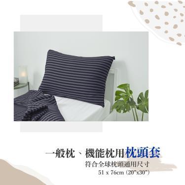 Dpillow 針織枕頭套 經典機能好鋅枕 (藍條紋)  廠送