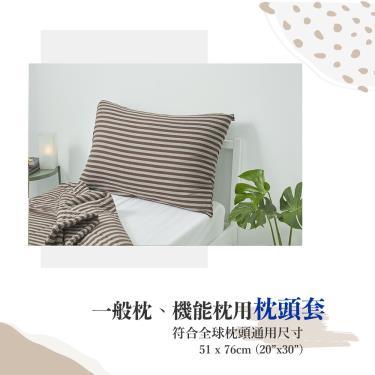 Dpillow 針織枕頭套 經典機能好鋅枕 (棕條紋) 廠送