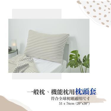 Dpillow 針織枕頭套 經典機能好鋅枕 (米灰條紋)  廠送
