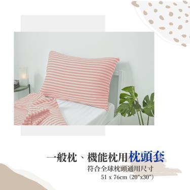 Dpillow 針織枕頭套 經典機能好鋅枕 (粉紅條紋)  廠送