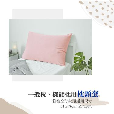 Dpillow 針織枕頭套 經典機能好鋅枕 (粉紅色)  廠送