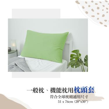 Dpillow 針織枕頭套 經典機能好鋅枕 (綠色)  廠送