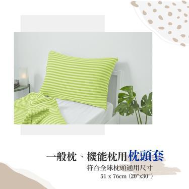 Dpillow 針織枕頭套 經典機能好鋅枕 (檸檬綠條紋) 廠送