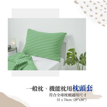 Dpillow 針織枕頭套 經典機能好鋅枕 (綠條紋)  廠送