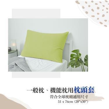 Dpillow 針織枕頭套 經典機能好鋅枕 (檸檬綠色) 廠送