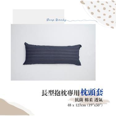 Dpillow 針織枕頭套-長型好鋅枕  (藍條紋) -廠送