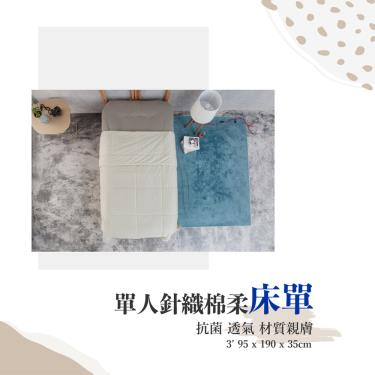 Dpillow 長效抗菌針織床單-單人 12色(象牙白) -廠送