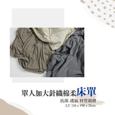 Dpillow 長效抗菌針織床單-單人加大 12 色(卡其灰色) -廠送