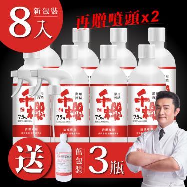 千櫻 75%植物乙醇 潔用酒精500ml*8(代言慶!贈舊包裝500ml*3)再送噴頭x2 廠送