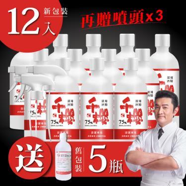 千櫻 75%植物乙醇 潔用酒精500ml*12 (代言慶!贈舊包裝500ml*5)再送噴頭x3 廠送
