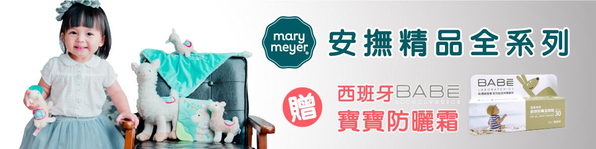 婦幼_Mary Meyer
