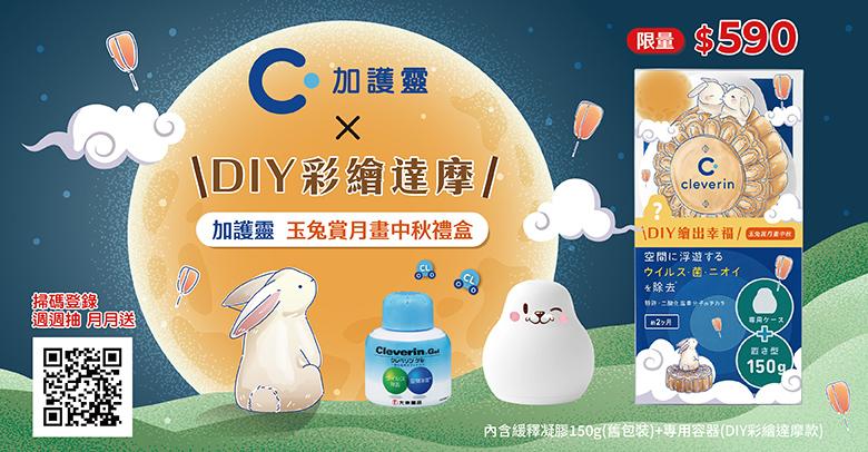 加護靈 DIY玉兔限量款