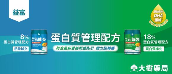 益富-品牌館-形象02