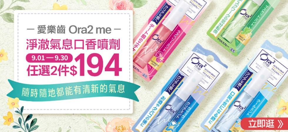 美容_Ora2me噴劑_商品列表