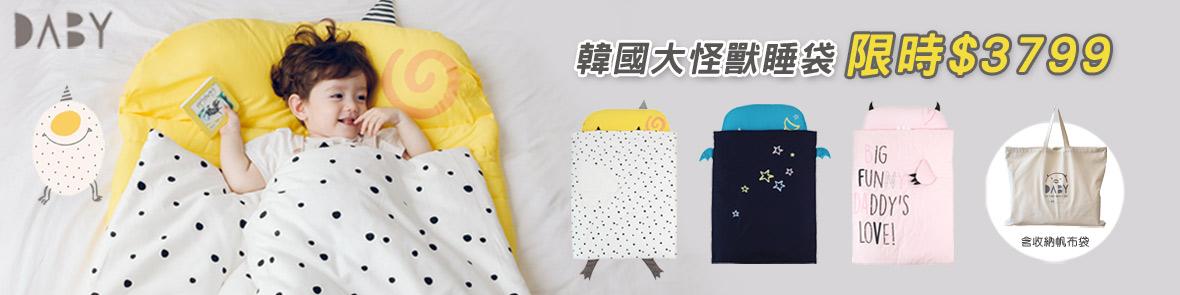 婦幼_韓國Daby睡袋