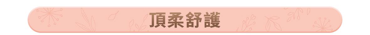 妙而舒_頂柔舒護-5