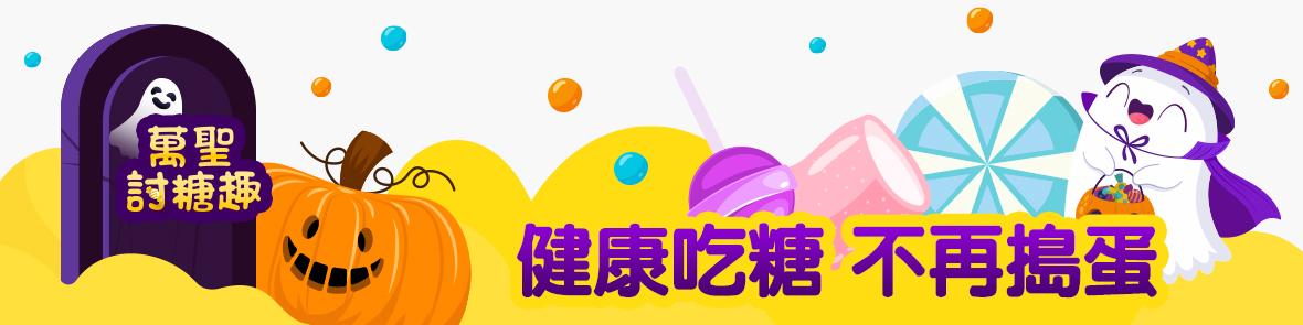 萬聖_樣版3_BN-01(1180*295)